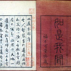 03-185 如是我聞02 in 臥遊堂沽価書目「所好」三号