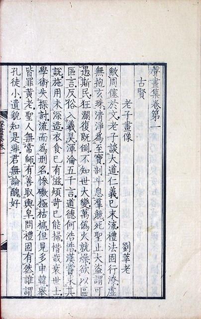 03-186 声画集01 in 臥遊堂沽価書目「所好」三号