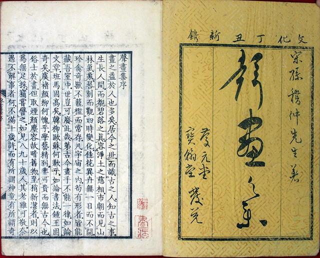 03-186 声画集02 in 臥遊堂沽価書目「所好」三号