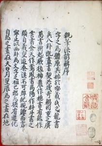 03-187 執筆法諺解01 in 臥遊堂沽価書目「所好」三号