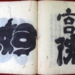 03-187 執筆法諺解02 in 臥遊堂沽価書目「所好」三号