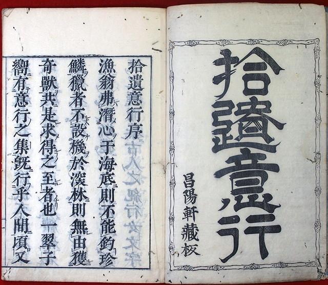 03-188 拾遺意行集01 in 臥遊堂沽価書目「所好」三号