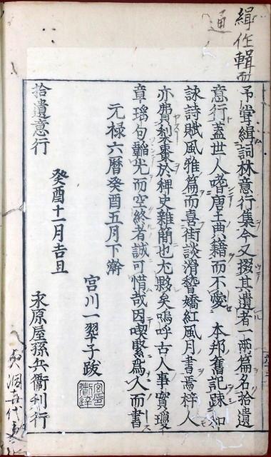 03-188 拾遺意行集02 in 臥遊堂沽価書目「所好」三号