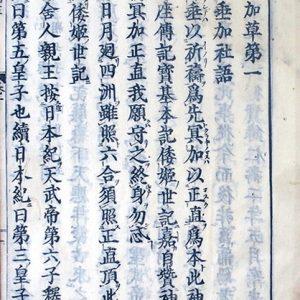 03-191 垂加草01 in 臥遊堂沽価書目「所好」三号