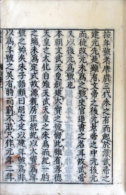 03-191 垂加草02 in 臥遊堂沽価書目「所好」三号