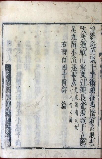 03-191 垂加草03 in 臥遊堂沽価書目「所好」三号