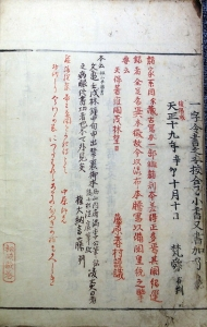 03-192 本朝皇胤紹運録03 in 臥遊堂沽価書目「所好」三号
