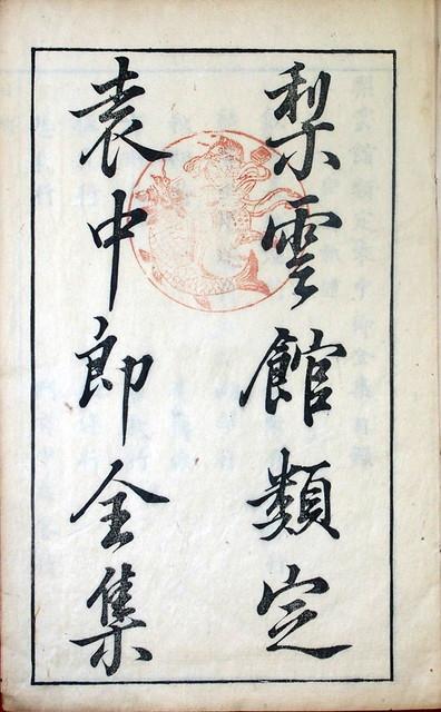 03-194 梨雲館類定袁中老全集01 in 臥遊堂沽価書目「所好」三号