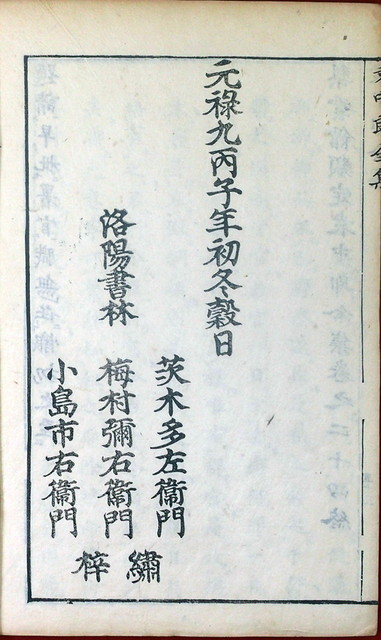 03-194 梨雲館類定袁中老全集03 in 臥遊堂沽価書目「所好」三号