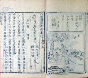 03-196 巧団円伝奇 in 臥遊堂沽価書目「所好」三号