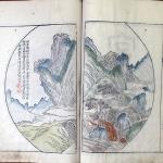 03-197 芥子園画伝初集03 in 臥遊堂沽価書目「所好」三号