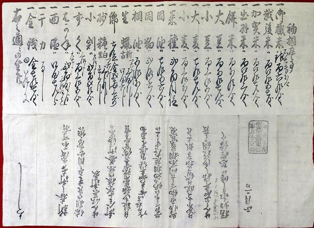03-198 北前船問屋諸相場表01 in 臥遊堂沽価書目「所好」三号
