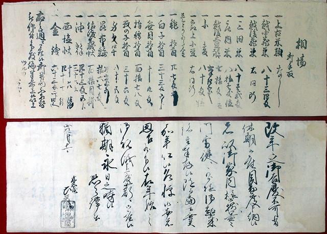 03-198 北前船問屋諸相場表02 in 臥遊堂沽価書目「所好」三号