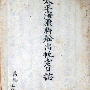 03-199 太平海飛脚舩出帆定日誌01 in 臥遊堂沽価書目「所好」三号