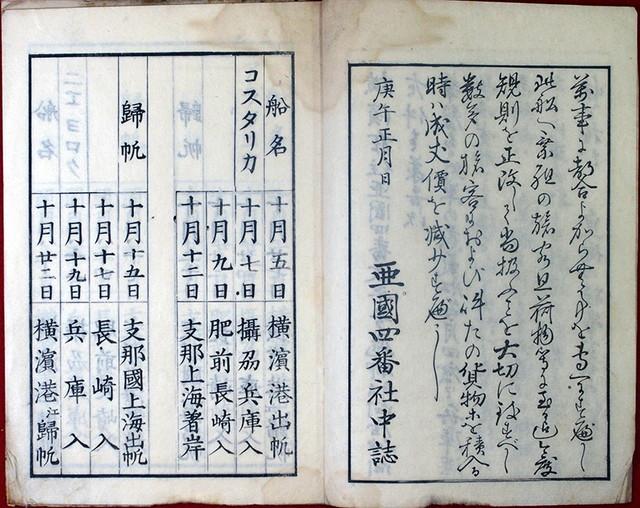 03-199 太平海飛脚舩出帆定日誌02 in 臥遊堂沽価書目「所好」三号