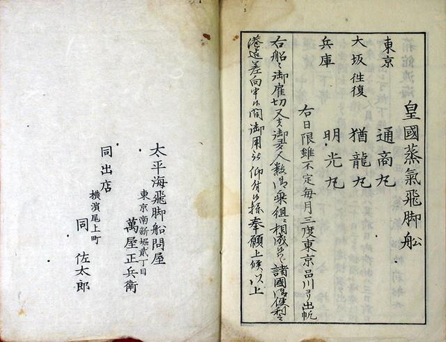 03-199 太平海飛脚舩出帆定日誌03 in 臥遊堂沽価書目「所好」三号