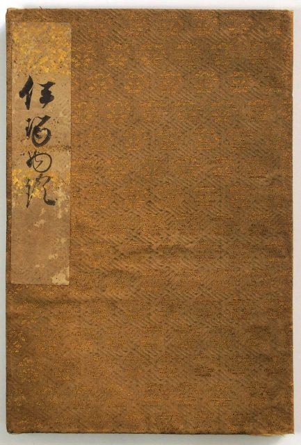 伊勢物語-0056b
