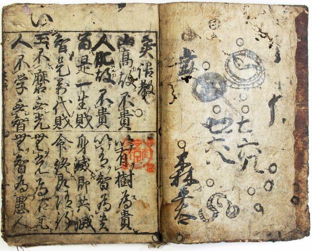 実語教・童子教-0740b