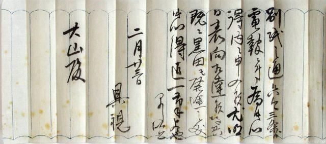 大山巌宛書簡-1594c