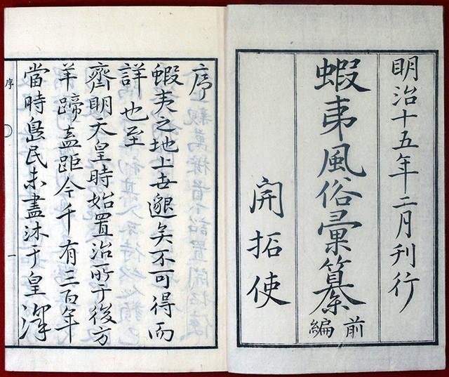 03-202 蝦夷風俗彙纂03 in 臥遊堂沽価書目「所好」三号