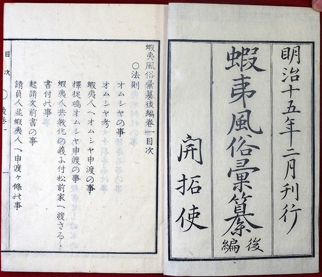 03-202 蝦夷風俗彙纂01 in 臥遊堂沽価書目「所好」三号