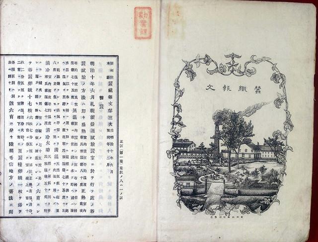 03-203 開拓使本庁蚕織報文01 in 臥遊堂沽価書目「所好」三号