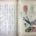 03-211 随感随録01 in 臥遊堂沽価書目「所好」三号