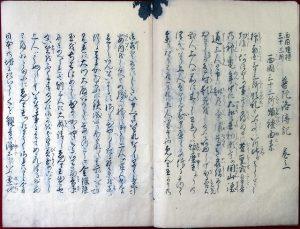 03-212 普陀洛伝記02 in 臥遊堂沽価書目「所好」三号