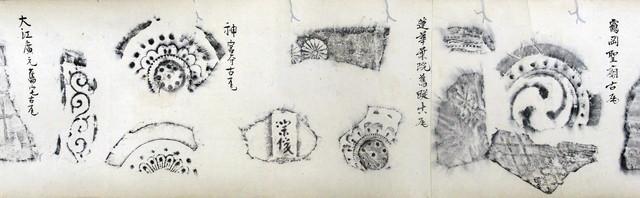 03-213 古瓦拓本三八種七六点01 in 臥遊堂沽価書目「所好」三号