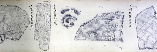03-213 古瓦拓本三八種七六点03 in 臥遊堂沽価書目「所好」三号
