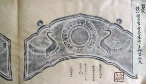 03-214 国宝隅田八幡神社銅鏡ほか拓本03 in 臥遊堂沽価書目「所好」三号