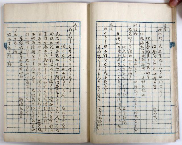 石州名所方角集-1033d
