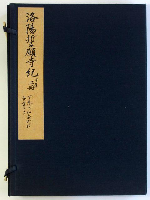 洛陽誓願寺紀-1655a