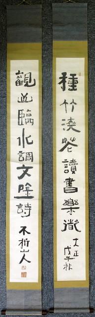03-222 中村不折対幅 in 臥遊堂沽価書目「所好」三号