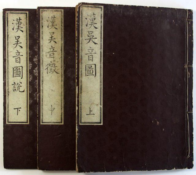 漢呉音圖-2046a