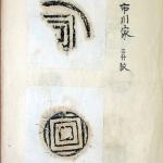 03-225 泥面譜約六百点01 in 臥遊堂沽価書目「所好」三号