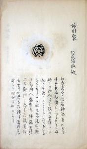 03-225 泥面譜約六百点02 in 臥遊堂沽価書目「所好」三号