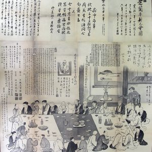 03-230 芝蘭堂新元会図幅 複製 in 臥遊堂沽価書目「所好」三号