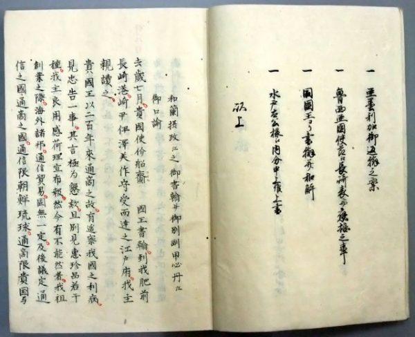 海外秘要拾聞輯(01-245/23148)