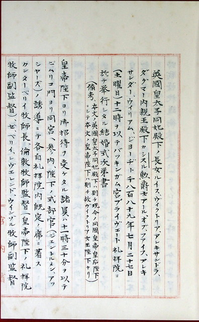 03-231 ルイス内親王御結婚次第書ほか01 in 臥遊堂沽価書目「所好」三号