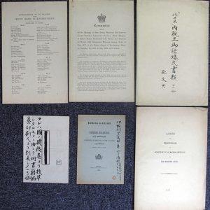 03-231 ルイス内親王御結婚次第書ほか03 in 臥遊堂沽価書目「所好」三号