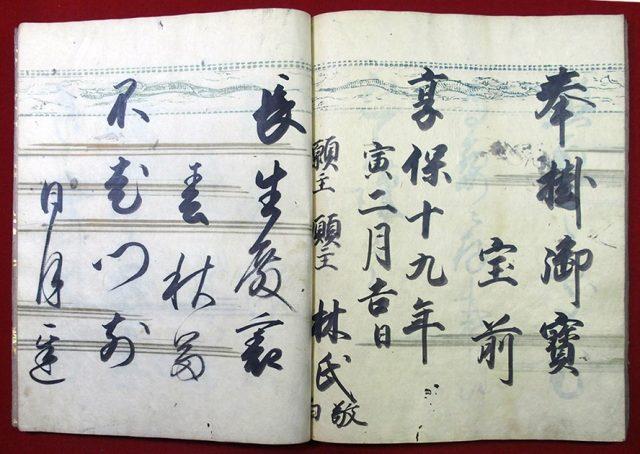 櫟寿堂用文集(01-062/25185)