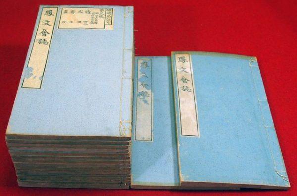 鳳文会誌・鳳文会萃(01-199/25228)