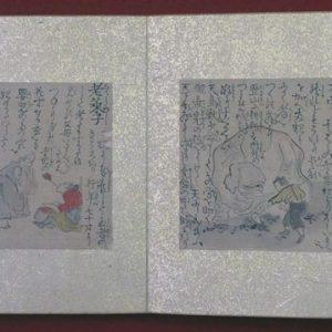 二十四孝画本(02-043/25294)