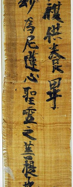 帛書応安二年施餓鬼会塔婆(02-101/25340)