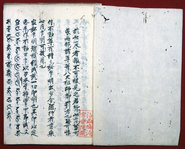 白宝抄(不動法/01-021/25348)