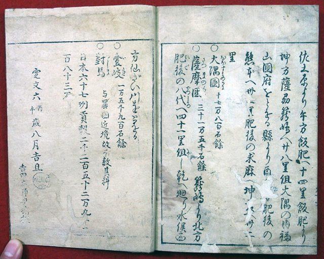 日本図(01-226/25367)