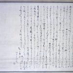 伴蒿蹊筆和歌十八首(02-016/25371)
