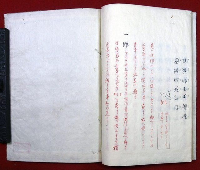 赤蝦夷風説考(01-229/25389)