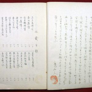 広田魔山人自筆稿本秘冊ふきよせ帳(02-232/25390)